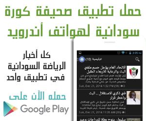 تطبيق صحيفة كورة سودانية لهواتف أندرويد