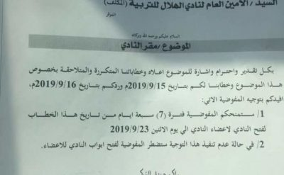 لجنة الاستئنافات تنظر في طعن محامي الهلال لايقاف قرار المفوضية بفتح النادي صحيفة كورة سودانية الإلكترونية