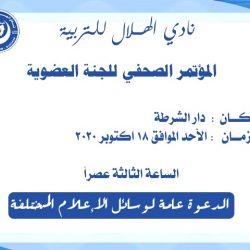 لجنة العضوية بنادي الهلال تعقد مؤتمرا صحفيا