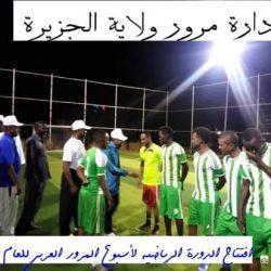 إفتتاح الدورة الرياضية لأسبوع المرور العربي بولاية الجزيرة